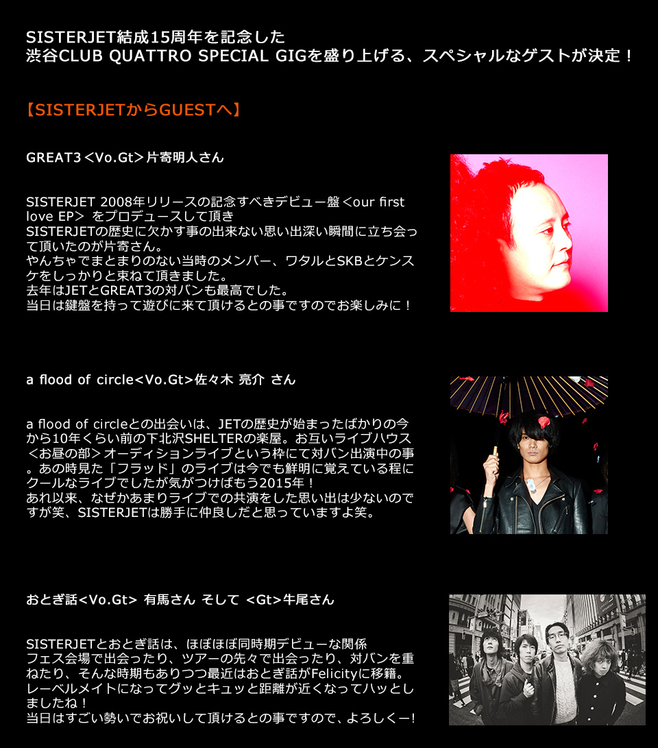 SISTERJET 2000→2015 結成15周年 ONEMAN STAND