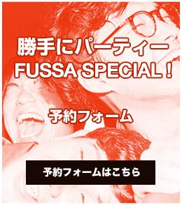 勝手にパーティー FUSSA SPECIAL!